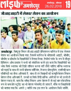 Press Coverage in Prabhat Khabar of Prayas 2018