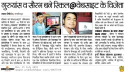 Guryansh & Sourav succeeded in Skill@Website
